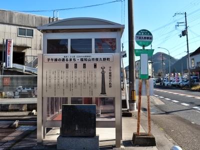 1057 下夜久野バス停.JPG