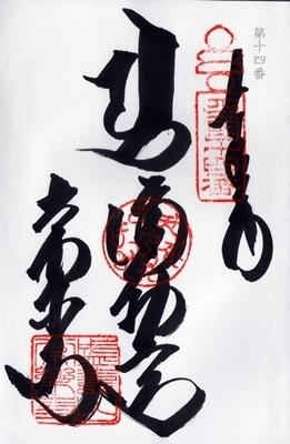 14.常楽寺.jpg