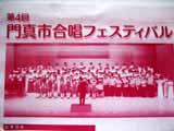 合唱フェス.JPG