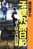 子連れ旅日記.jpg