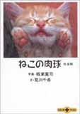 猫の肉球.jpg