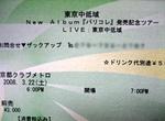 チケット東中.JPG