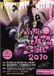 高槻ジャズ2010.jpg