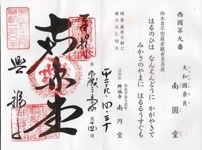 南円堂 (2).jpg