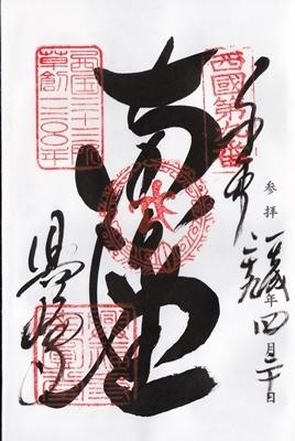 南円堂 (3).jpg