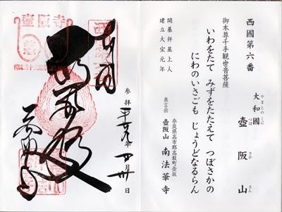壺阪寺 (2).jpg