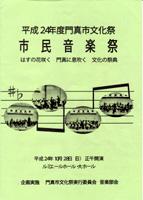 市民音楽祭.jpg