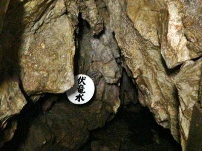 IMG_0759伏竜水.JPG