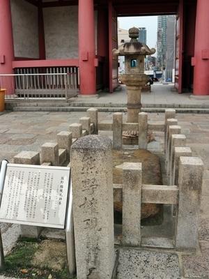 IMG_1393 熊野権現礼拝石.JPG