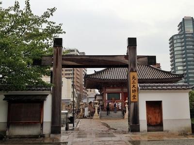 IMG_1448 元三大師堂.JPG