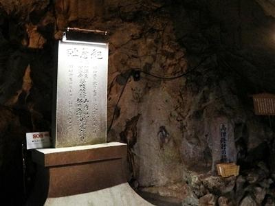 IMG_5900 昭和6年鍾乳洞発見の記念碑.JPG